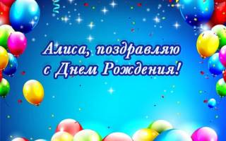 Поздравления с днем рождения Алисе