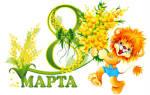 Короткие детские стихи к 8 Марта