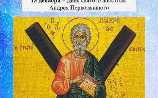 Именины Андрея, поздравление Андрею в прозе