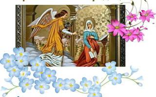 Пожелания на Благовещение в прозе