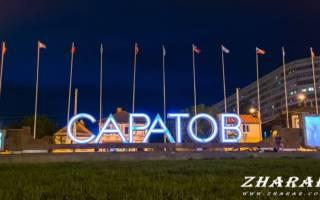 День города в Саратове 2020 — смс поздравления