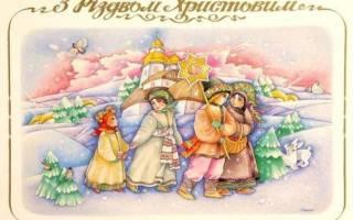 Побажання з Різдвом Христовим (українською мовою)