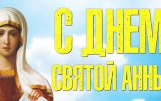 День Святой Анны 2020 — смс поздравления