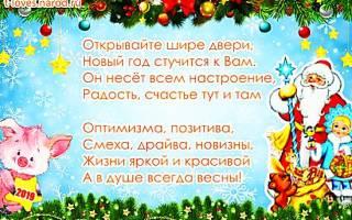 Пожелания с Новым годом дедушке