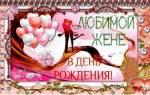 Поздравления с днем рождения любимой жене