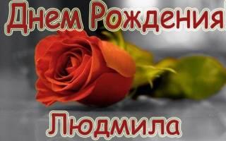 Красиво поздравить Людмилу с днем рождения