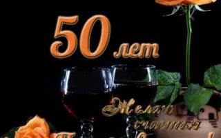 Поздравления с днем рождения 50 лет куму
