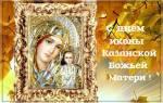 Пожелания на День Казанской иконы Божией Матери