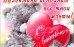 Поздравления с Днем святого Валентина бывшему парню