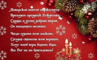 Красивые стихи с Рождеством маме