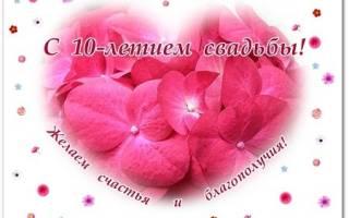 Поздравление с розовой свадьбой 10 лет в прозе