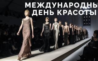 Поздравления на международный день красоты