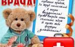 Международный день врача 2020 — смс поздравления
