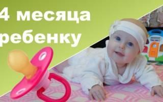 Оригинальные слова поздравления на 4 месяцу ребенку
