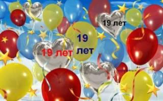 Красивые поздравления с днем рождения 19 лет