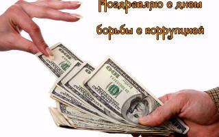 Поздравления на День борьбы с коррупцией в прозе