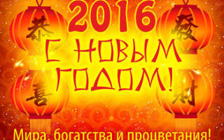 Новый год по лунному календарю — поздравления, стихи, смс