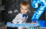 Поздравления с днем рождения 2 года мальчику