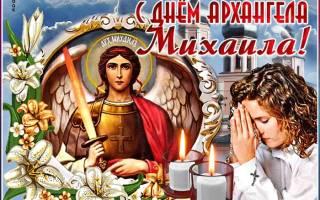 Новые поздравления ко Дню Михаила