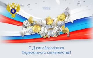 День казначейства 2020 — смс поздравления