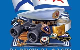 День ВМФ — поздравления, стихи, проза, смс
