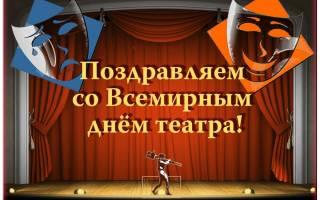 Поздравления на День театра 2020 в прозе