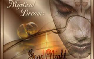 Пожелания спокойной ночи любимому парню