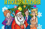 Новогоднее поздравление бухгалтерам