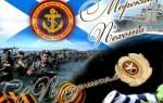 Поздравление в день морской пехоты в прозе