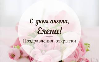Поздравления с днем ангела Константина и Елены