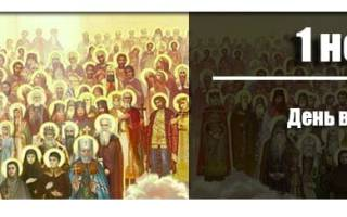 Когда празднуется день всех святых — 1 ноября 2020