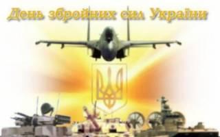День Вооруженных Сил Украины — стихи, проза, смс
