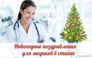 Красивые новогодние пожелания для коллег медиков