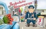 Поздравления на День ГАИ Украины 2020 в прозе