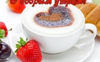 Пожелание с добрым утром подруге