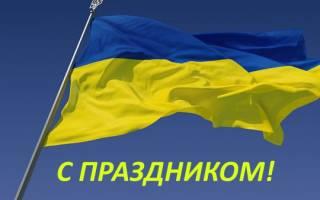 День флага Украины — поздравления, стихи, смс