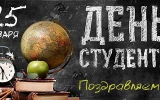 Поздравления на День российской науки 2020 в прозе