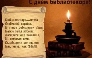 Поздравление с общероссийским днем библиотек