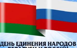 Поздравление с Днем единения России и Беларуси
