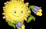 День Солнца 2020 — смс поздравления