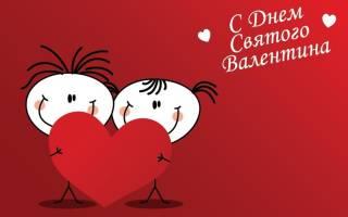 Поздравления с Днем святого Валентина коллегам