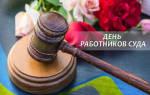 Поздравления на День суда Украины 2020 в прозе