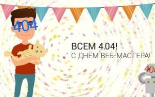 День вебмастера 2020 — смс поздравления