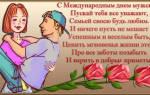 Поздравление с Международным мужским днем