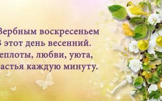 Поздравления друзьям с Вербным Воскресеньем