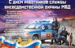 Поздравления в день охраны МВД
