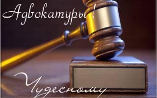 Поздравления с днем адвокатуры РФ