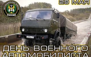 Поздравления военному автомобилисту