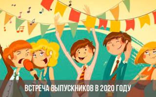 День встречи выпускников 2020 — 1 февраля