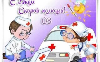 Поздравления на День скорой помощи 2020 в прозе